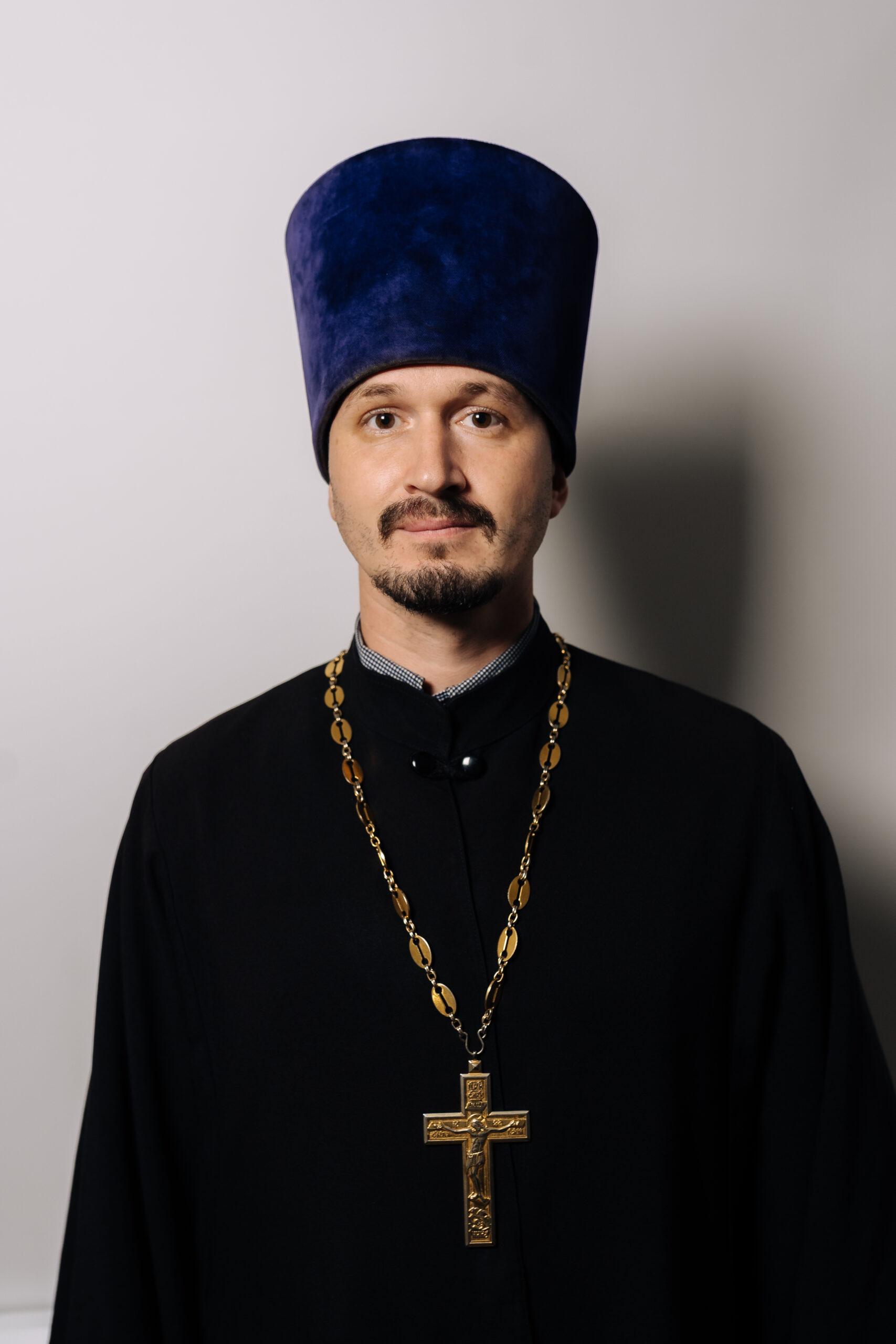 иерей Сергий Зотов